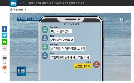 鄭俊英友人在群組裡分享迷姦女子的影片,還說「因為昏倒才能開閃光拍」。圖/翻攝自SBS 8點新聞
