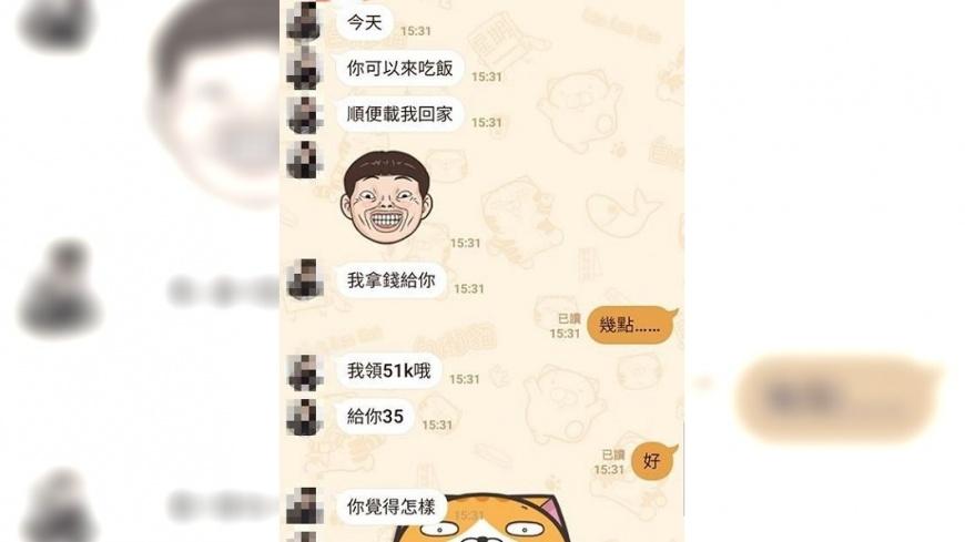 網友附上和女兒的聊天紀錄。圖/翻攝自「爆怨公社」