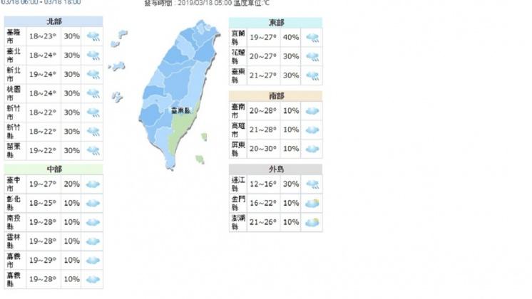 今(18日)全台天氣概況。圖/翻攝自中央氣象局