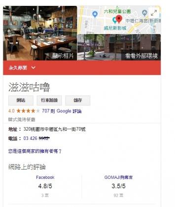 「滋滋咕嚕」韓式燒肉中壢店,在GOOGLE網站上營業時間已掛上「永久停業」。圖/截取自GOOGLE
