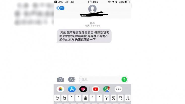 網友最後收到的簡訊。圖/翻攝自「爆怨公社」