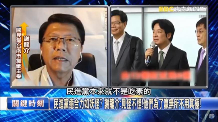 謝龍介在政論節目《關鍵時刻》上表示,民進黨為了要贏什麼招都可以用,根本不是吃素的。圖/翻攝自《關鍵時刻》YouTube