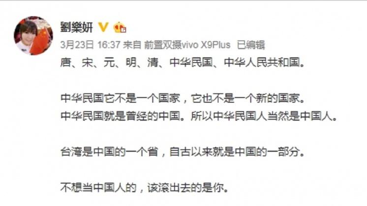 劉樂妍昨(23日)在微博發文。圖/翻攝自劉樂妍微博