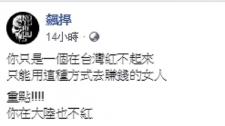 館長今(24日)發文回嗆。圖/翻攝自飆捍臉書
