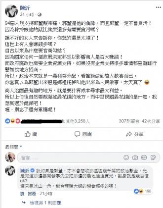 圖/截取自陳沂臉書