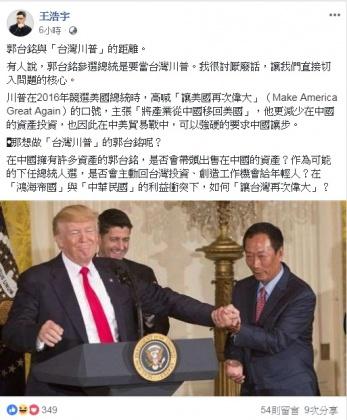 圖/截取自王浩宇臉書