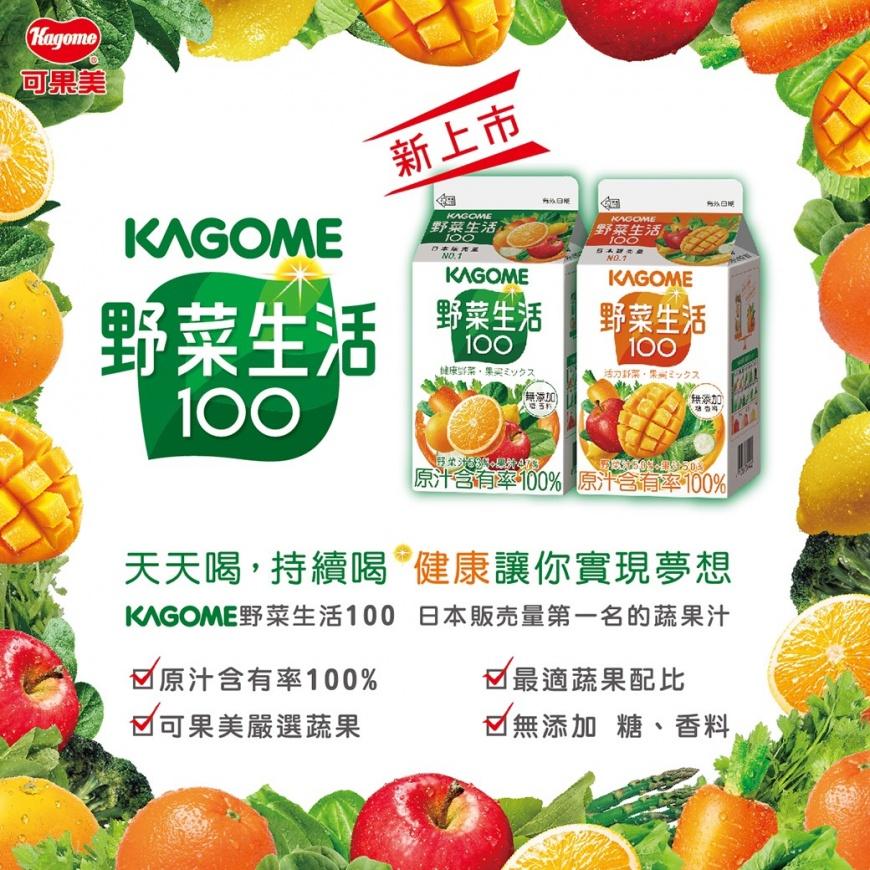 百分百的HOT NEWS,野菜生活100在台上市