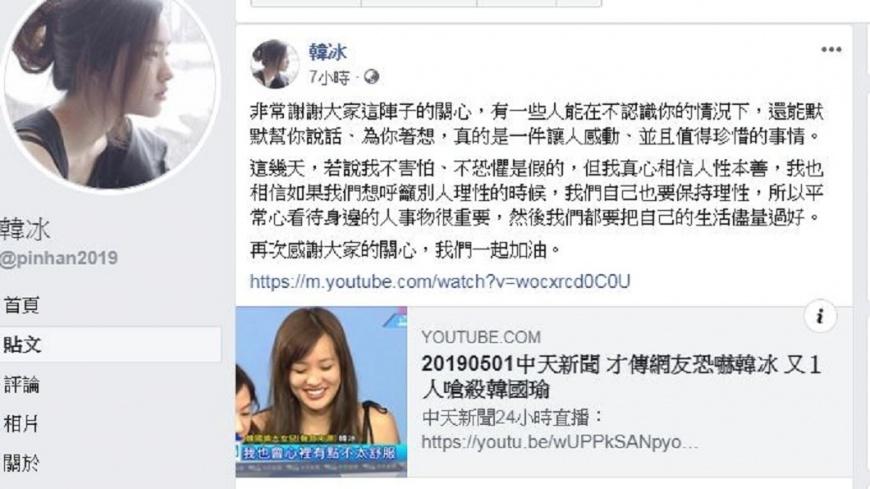 圖/翻攝自韓冰臉書