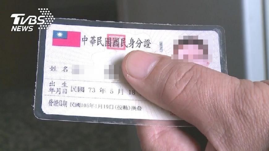 示意圖/TVBS 數位身分證 內政部:卡片有婚姻狀態無配偶姓名