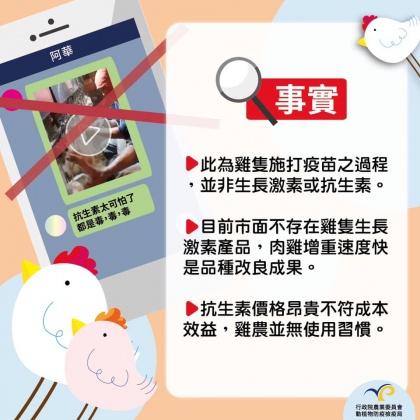 圖/翻攝自 農委會 臉書