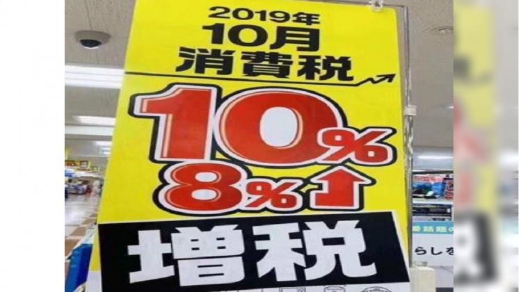 圖/翻攝自 CPSP 推特 日本消費稅十月調漲! 內用10%外帶8%