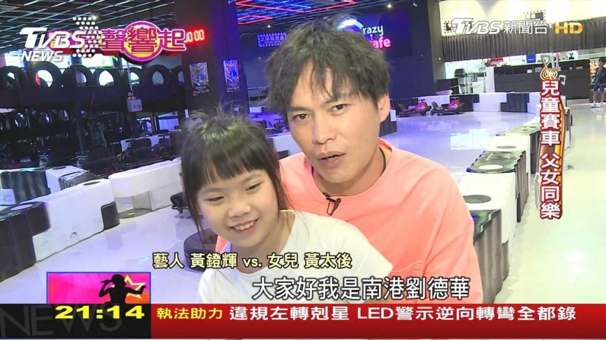 圖/TVBS 三寶爸爸黃鐙輝 分齡教養、曉以大義