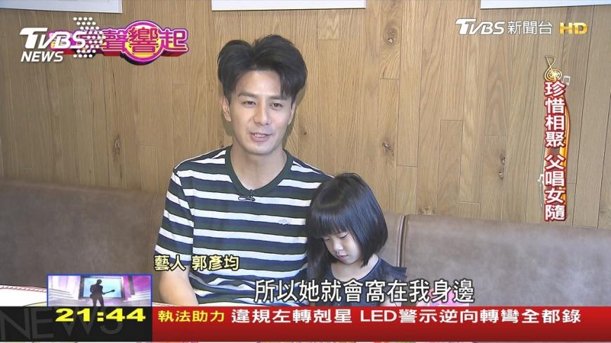 圖/TVBS 郭彥均寵女「黏TT」 不請保母親手打造幸福