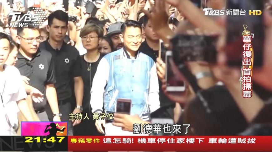圖/TVBS 劉德華復出首拍《掃毒2》 突破界線聊妻女