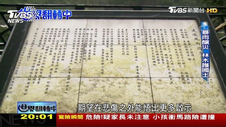 圖/TVBS 八八風災10年啟示 「中層疏伐」留住未來木