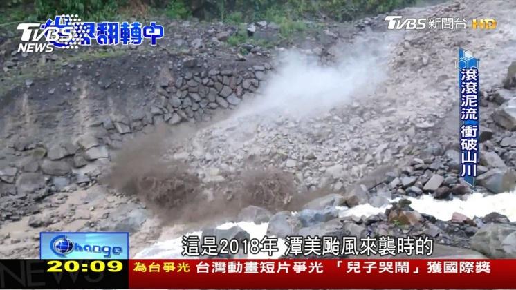 圖/TVBS 讓土石流止步 就靠山區及下游集水區整治規劃