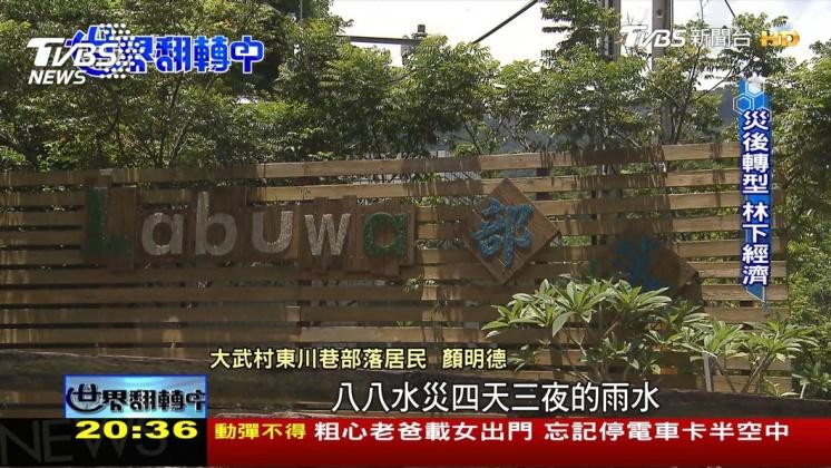 圖/TVBS 風災重創家園 偏鄉部落重建成功轉型