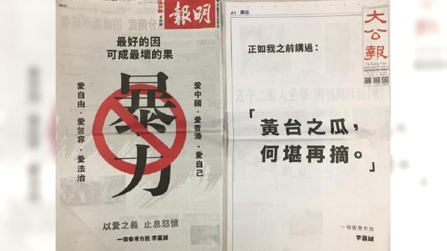 圖/翻攝自 香港新中史學社 臉書 登報訴「黃台之瓜」 李嘉誠表態耐人尋味