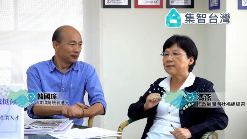 韓國瑜「鳳走雞來」說引發爭議。 【觀點】「鳳走雞來」說  愛與包容在哪裡?