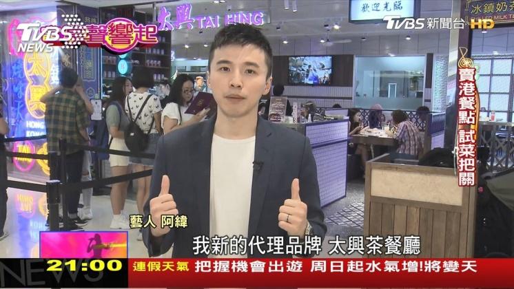 圖/TVBS 阿緯轉戰餐飲業 代理3港品牌全台6間店