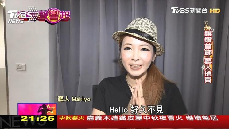 圖/TVBS Makiyo副業豪砸200萬 代理日本進口飾品