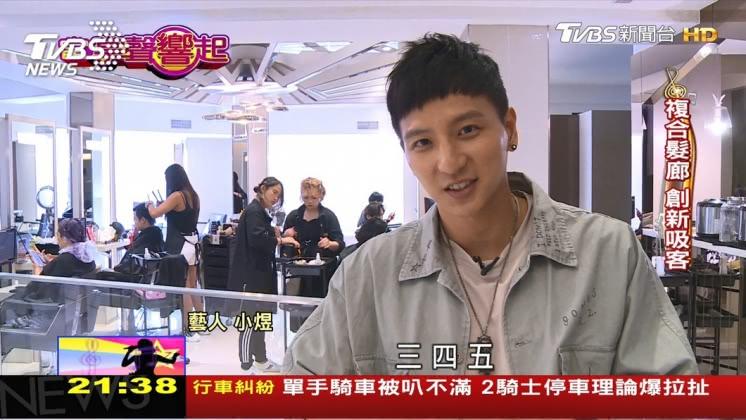 圖/TVBS 小煜打造髮廊加餐廳 複合式創新吸客