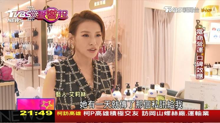 圖/TVBS 艾莉絲法國找到新自我 創業又迎二婚