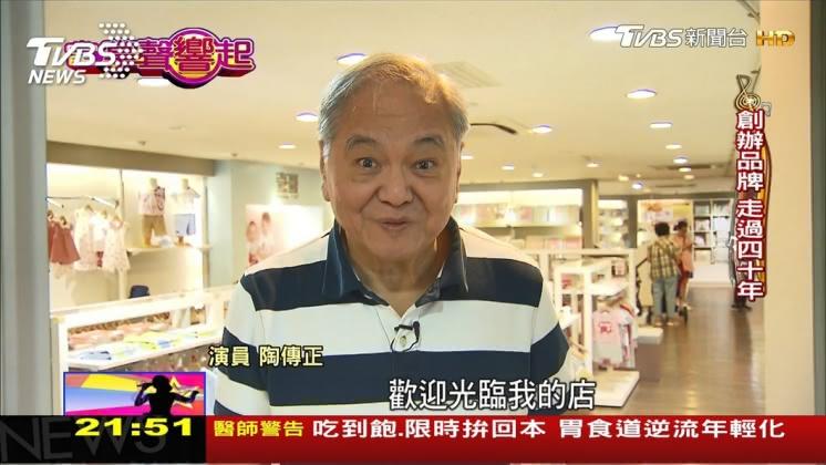 圖/TVBS 嬰兒服飾創辦人陶傳正 中年轉業改演戲