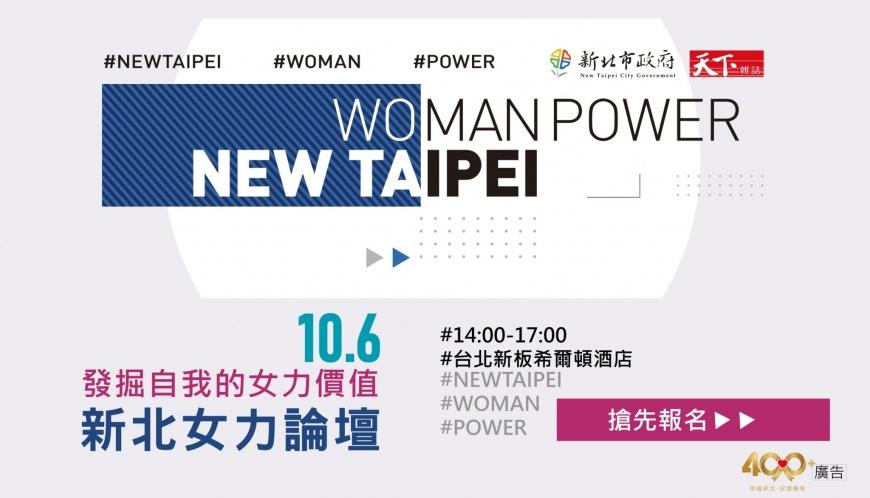 新北女力論壇  10月6日女力發聲
