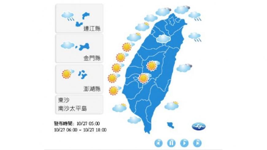 圖/中央氣象局 各地多雲到晴 早晚涼冷 西半部日夜溫差大
