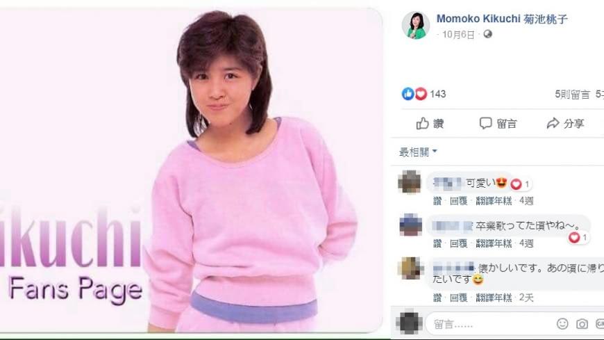 圖/翻攝自Momoko Kikuchi 菊池桃子臉書 昔日偶像菊池桃子再婚嫁官員 日政壇吃驚