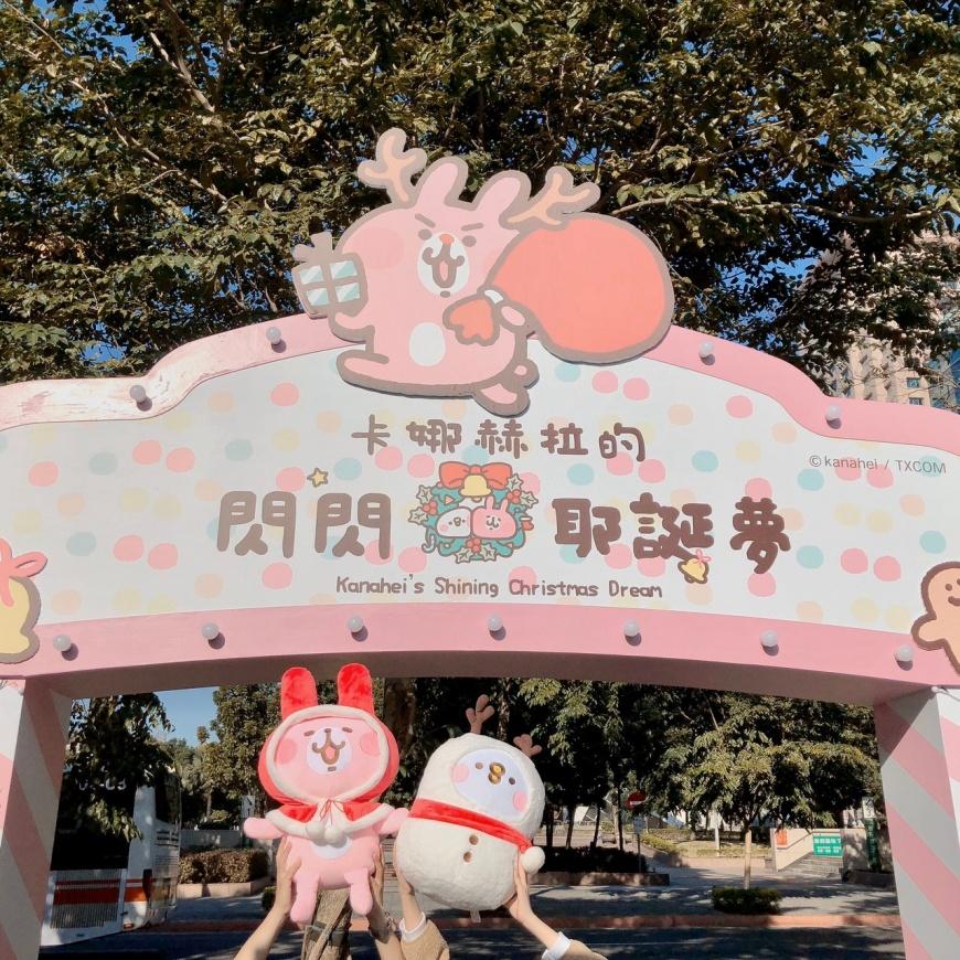 「卡娜赫拉的閃閃耶誕夢」與絕美粉紅燈海於耶誕城登場