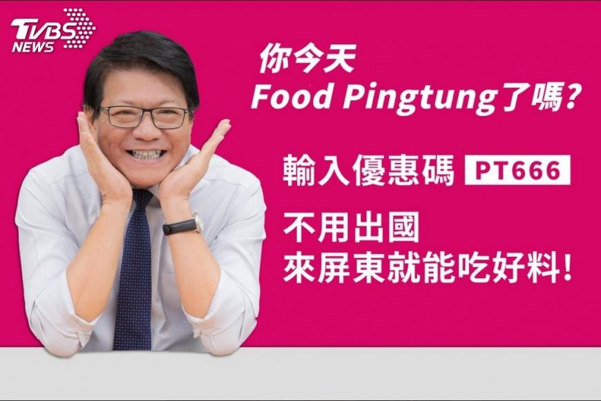 圖片翻攝 潘孟安臉書/TVBS 「沒德國豬腳還有萬巒豬腳」潘孟安行銷笑噴網友
