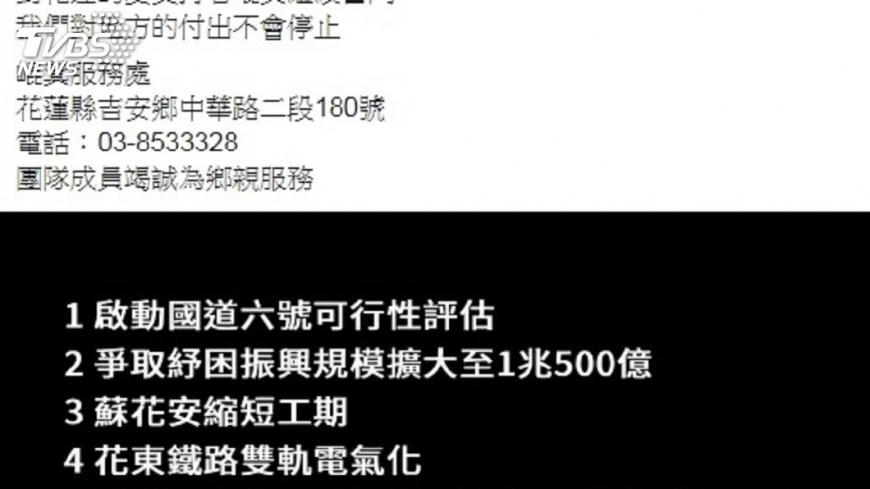 (圖/傅崐萁粉絲團) 入監前兩夜!傅崐萁粉專PO政績影片 支持者湧留言抱屈