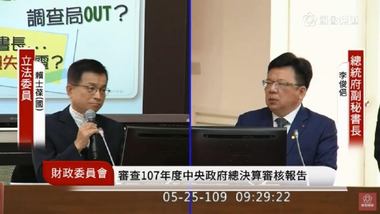(圖/國會直播頻道) 總統府駁文件外洩涉宮鬥?  府副秘書長李俊俋回應了