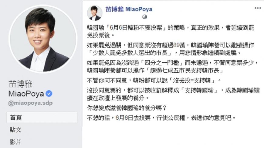 (圖/苗博雅臉書) 沒去投罷韓票會被當韓粉! 苗博雅揭韓「蓋牌內幕」