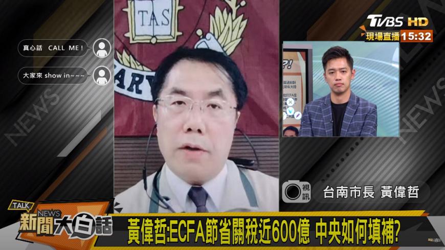 ECFA終.台競爭力失? 黃偉哲:600億關稅補助失恐重擊產業