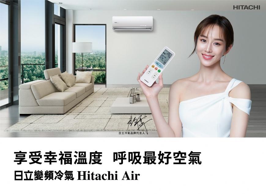 打造Hitachi Air「享受幸福溫度 呼吸最好空氣」