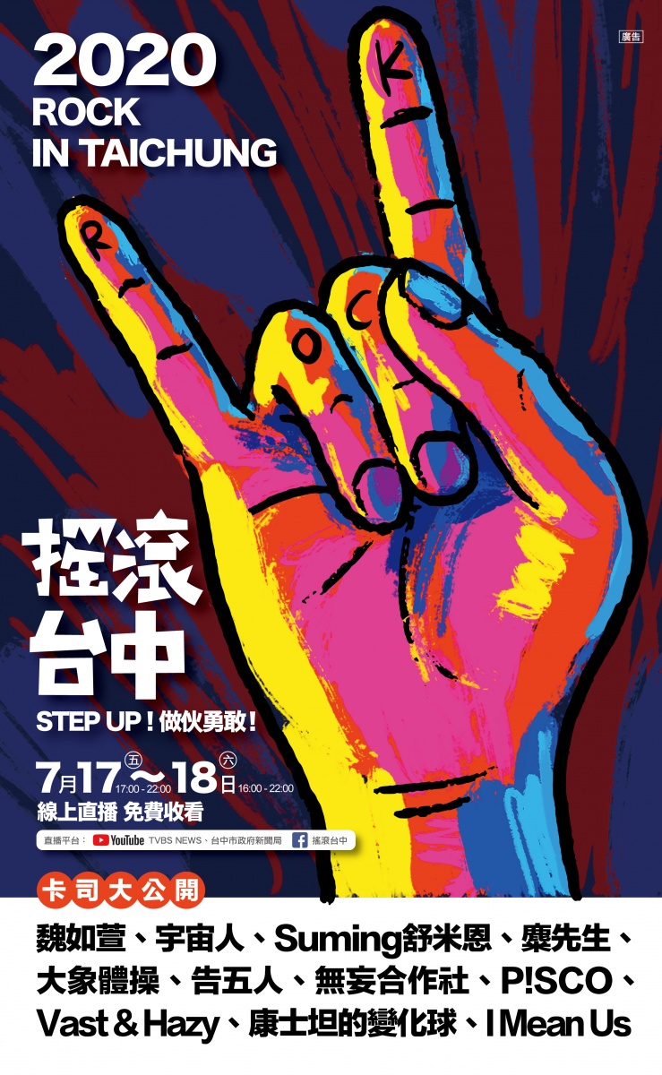 2020【搖滾台中ROCK IN TAICHUNG】線上音樂節 卡司搶先看(二)