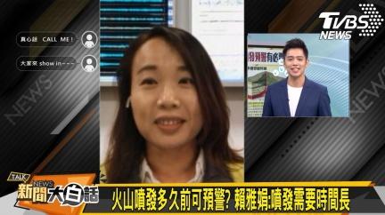 大屯山甦醒台北恐成龐貝城翻版?!專家:會有預警徵兆