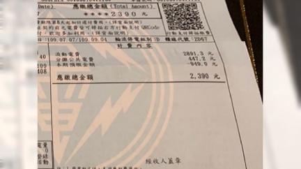 暴繳2390元!房客貼單月帳單 啃電元凶是它