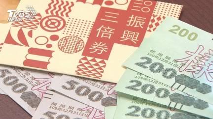 經濟部認了!3倍券光印製就砸5.4億「多消費券2倍」