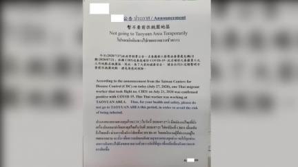 移工確診恐釀群聚感染 科技大廠公告:暫勿去桃園
