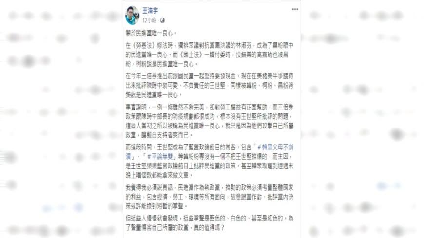 圖/翻攝自王浩宇臉書 綠營黨內互打!他驚爆王世堅私下面貌:王浩宇鬥錯人了