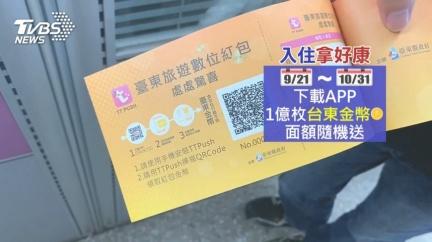 延續熱潮!安心旅遊加碼 台東送1億金幣