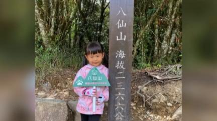 你還在爬枕頭山 4歲女娃完登谷關7雄