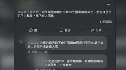 網問「若狙殺總統成功是否內亂罪」 po文遭逮
