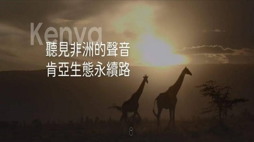 全球華文永續報導獎 TVBS拿五獎電視台最多