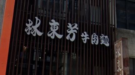 「林東芳」老闆遭爆情纏多女 偷拍「鼓掌片」到處傳染性病