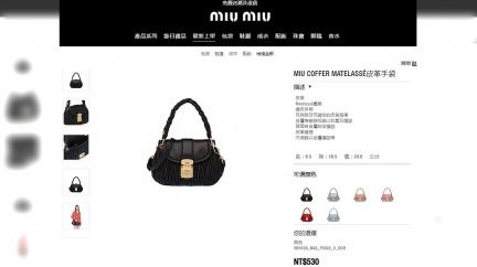 精品Miu Miu官網爆「標錯價」!5萬變5百遭瘋搶